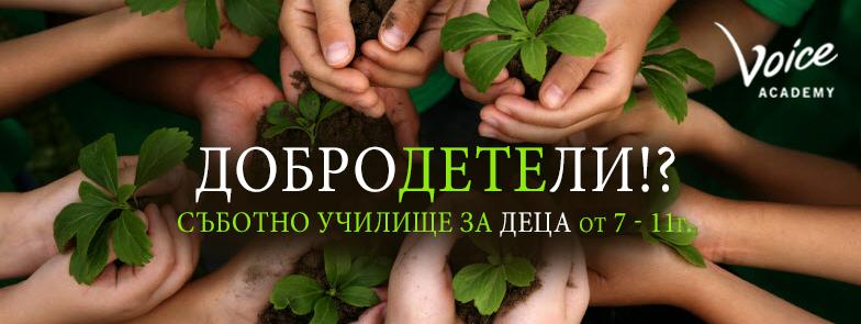 """Съботно Училище """"ДОБРОДЕТЕЛИ"""" за Деца от 7 до 11 г."""