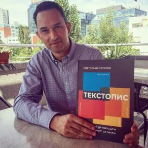 Svetoslav Sotirov textopis 2017