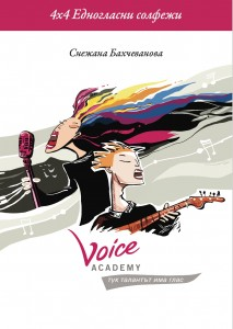 Ednoglasni solfeji Voice Academy