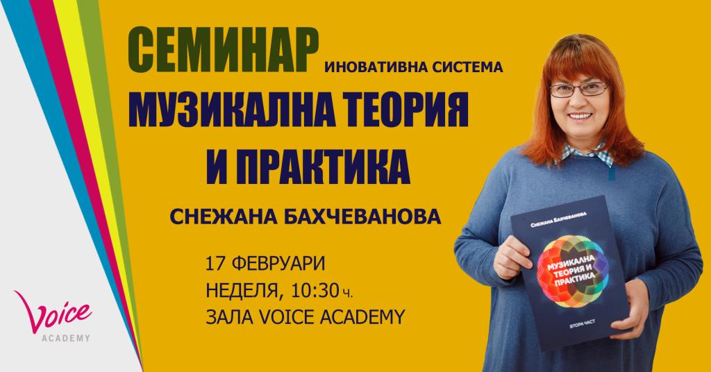 МТП представяне FB banner seminar 4h (1)